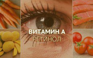 витамин а, картинка